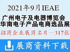 2021年9月IEAE广州国际电子及电器博览会暨华南电子产品电商选品展展商名片【317张】广州电子展
