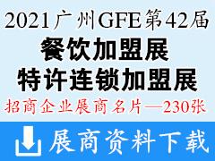 2021 GFE第42届广州餐饮加盟特许连锁加盟展展商名片【230张】