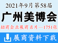 2021年9月广州美博会 第58届广州国际美博会展商名片【1751张】