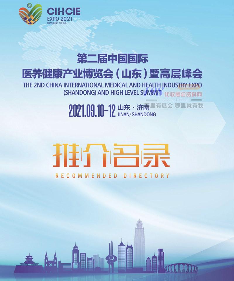 2021山东第二届中国国际医养健康产业博览会展商名录