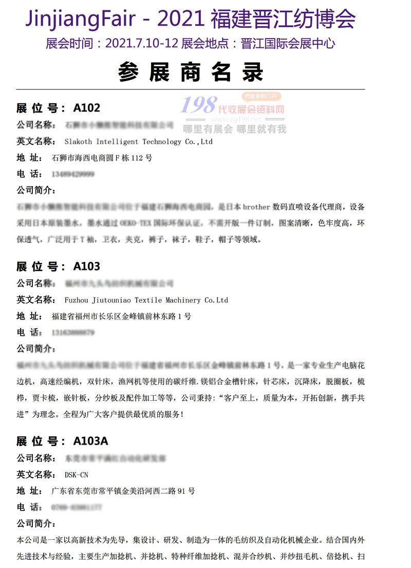 2021福建晋江纺博会电子会刊