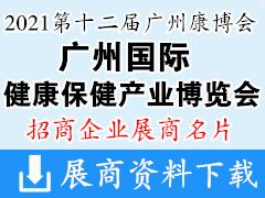 2021广州康博会第十二届广州国际健康保健产业博览会展商名片  保健食品中医理疗 展氢产品 有机食品及饮料展