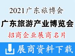 2021广东旅博会 广东国际旅游产业博览会展商名片【109张】文旅展