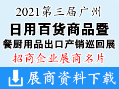 2021第三届广州日用百货商品博览会暨广东餐厨用品出口产销巡回展展商名片【219张】