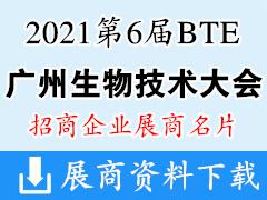 2021第6届BTE广州国际生物技术大会展商名片【207张】实验室技术设备 医学检验 诊断 IVD