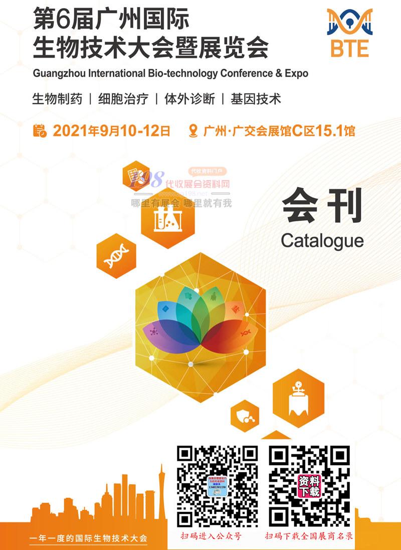 2021第6届广州BTE国际生物技术大会暨展览会会刊-展商名录 实验室技术设备 医学检验 诊断 IVD