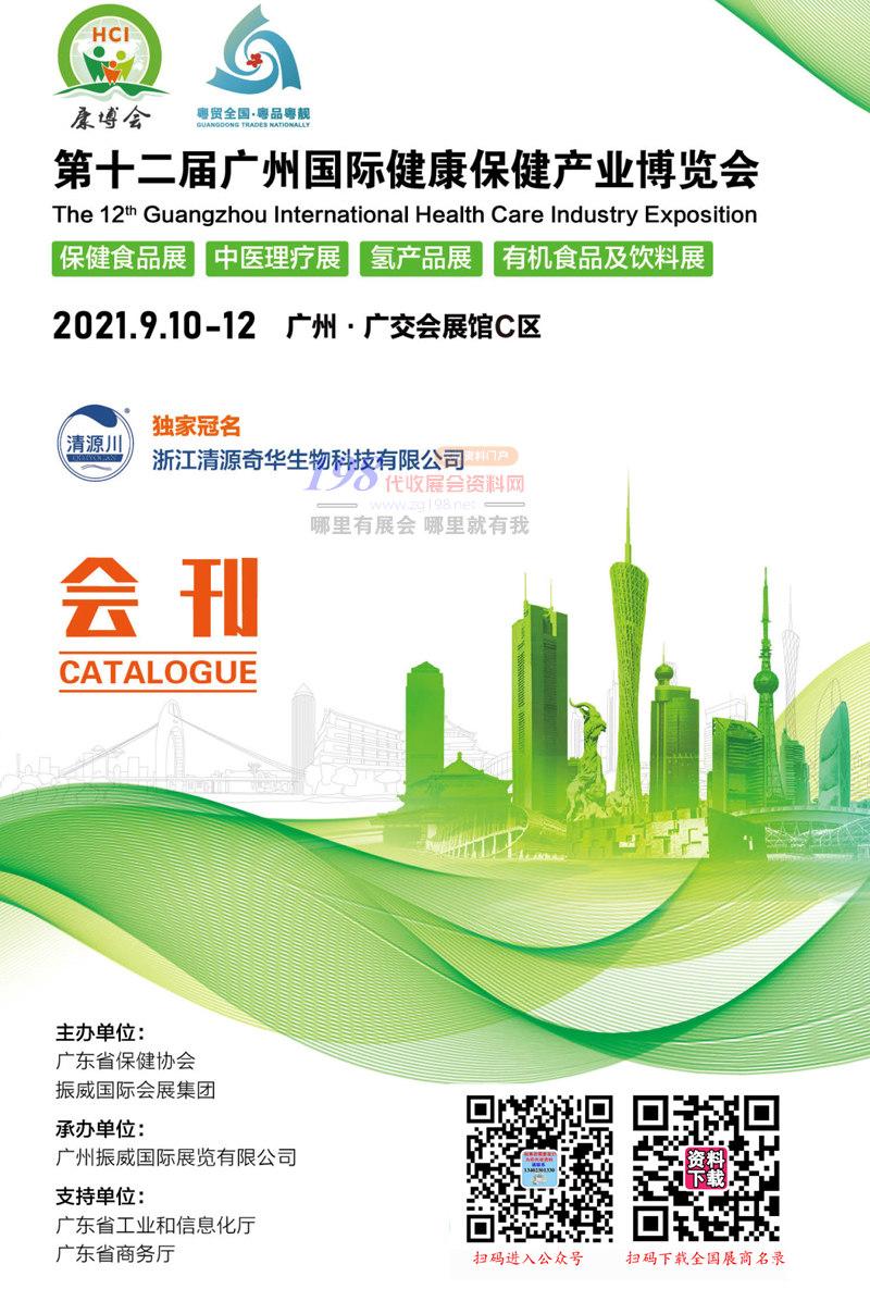 2021广州康博会第十二届广州国际健康保健产业博览会会刊-保健食品中医理疗 展氢产品 有机食品及饮料展展商名录