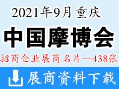 2021中国摩博会 重庆第十九届中国国际摩托车博览会展商名片【438张】