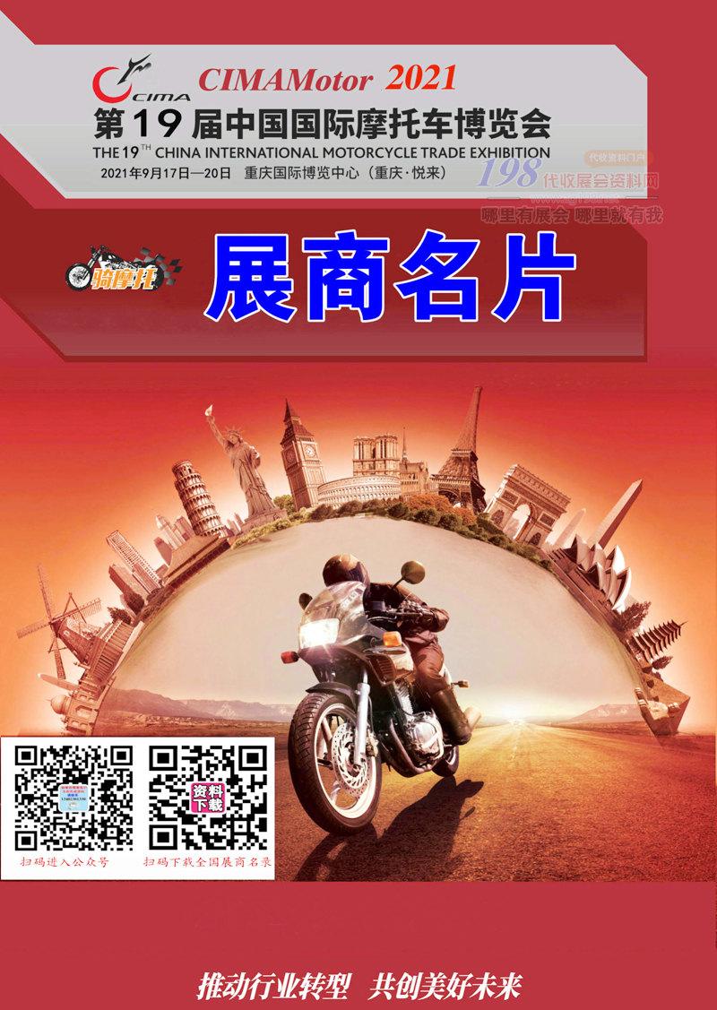 2021第十九届中国国际摩托车博览会摩博会展商名片展商名录下载