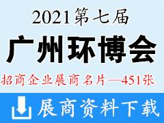 2021广州环博会 第七届广州国际环保展览会展商名片【451张】