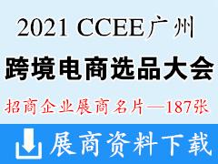 2021 CCEE广州雨果跨境电商选品大会展商名片【187张】