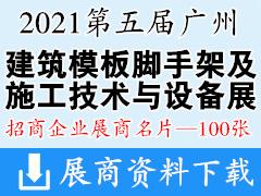 2021第五届广州新型建筑模板脚手架及施工技术与设备展 广州模架展展商名片【100张】