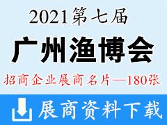 2021广州渔博会 第七届中国广州国际渔业水产养殖博览会展商名片【180张】