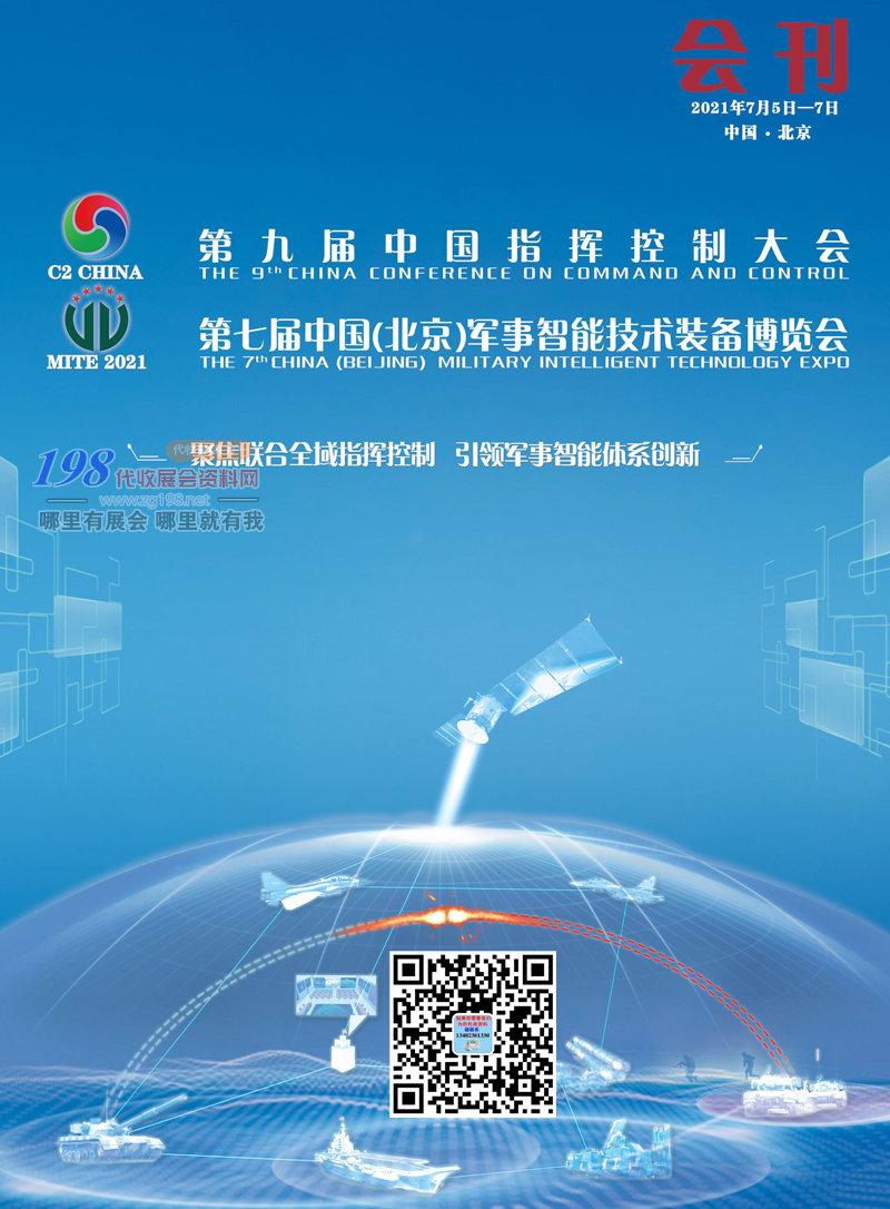 2021北京第九届中国指挥控制大会暨北京军博会会刊-展商名录