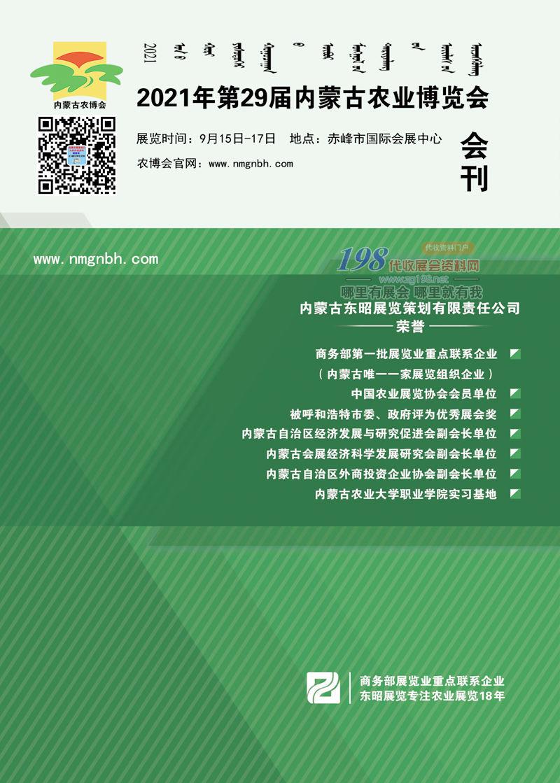 2021年第29届内蒙古农业博览会会刊-展商名录 内蒙古农博会会刊 农资畜牧肥料种子农药