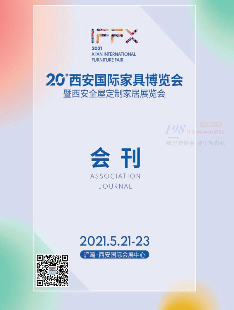 2021第二十届西安国际家具博览会暨西安全屋定制家居展会刊-展商名录