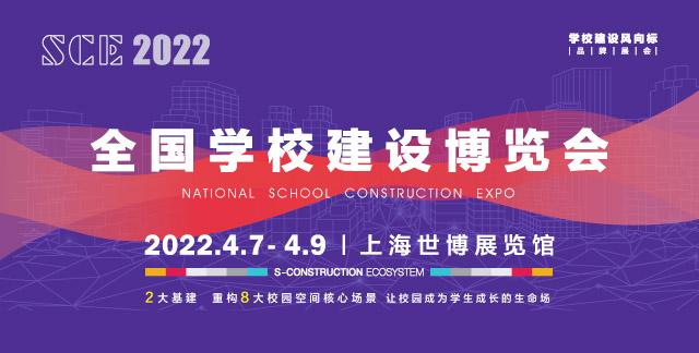 SCE2022全国学校建设博览会 SCE校建会