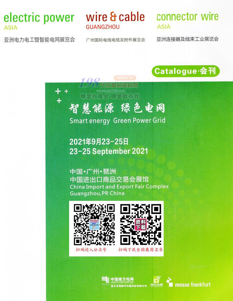 2021亚洲电力电工暨智能电网展、广州电线电缆及附件展、亚洲连接器及线束工业展会刊-展商名录