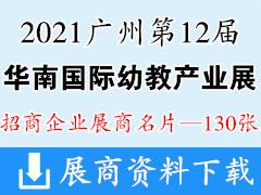 2021广州第12届华南国际幼教产业博览会展商名片【130张】华南国际幼教展