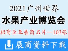 2021广州世界水果产业博览会暨世界水果产业大会展商名片【103张】