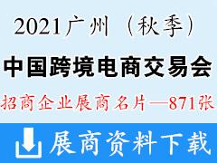 2021广州中国跨境电商交易会(秋季)展商名片【871张】跨交会展商名片