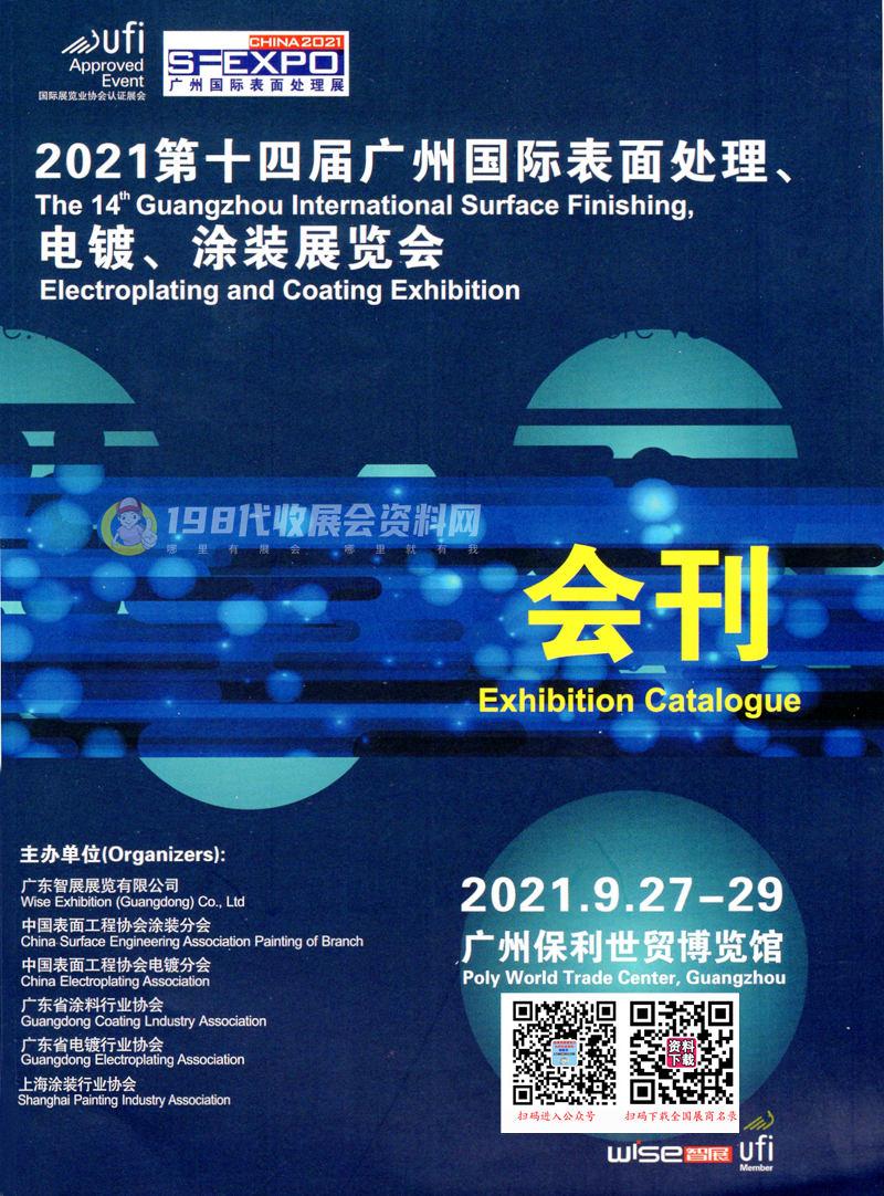 2021第十四届广州国际表面处理展、电镀、涂装展览会会刊—展商名录