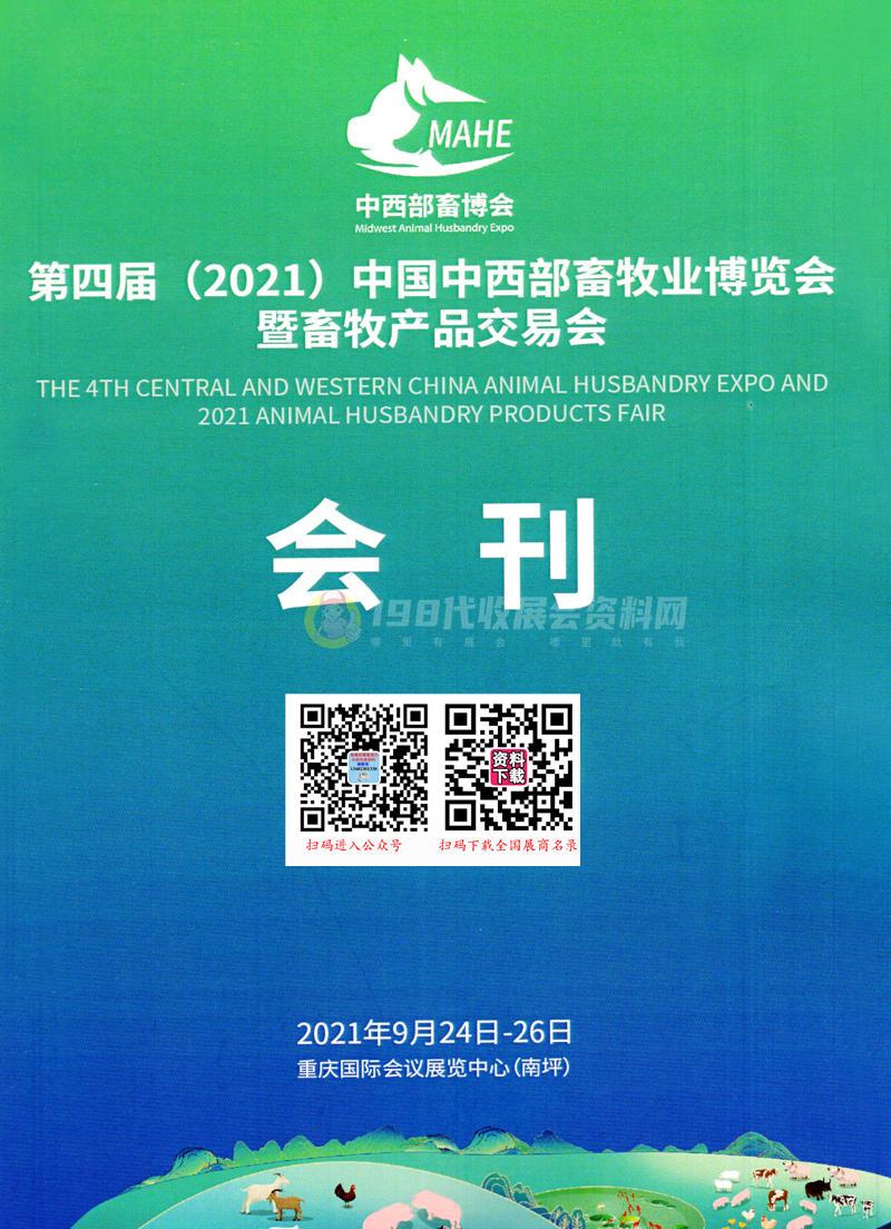 2021重庆第四届中西部畜牧业博览会暨畜牧产品交易会会刊—展商名录