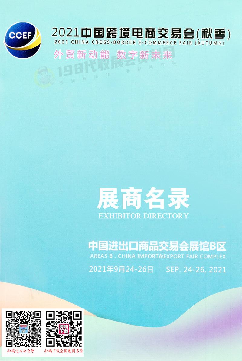 中国跨境电商交易会(秋季)展商名录-会刊