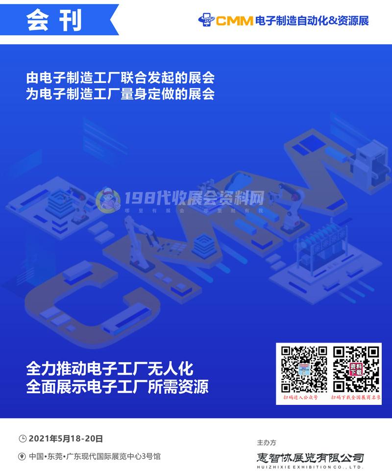 2021广东东莞第五届CMM电子制造自动化资源展会刊-展商名录