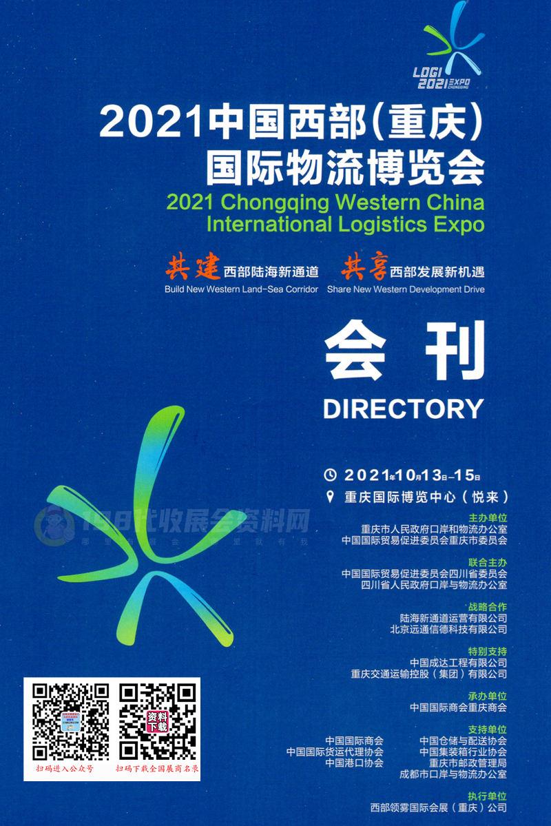 2021中国西部重庆国际物流博览会会刊 重庆物博会展商名录+名片 交通运输