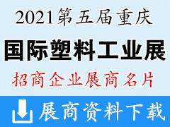 2021第五届重庆国际塑料工业展览会展商名片【125张】橡塑橡胶展