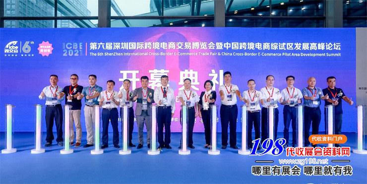 ICBE深圳跨交会
