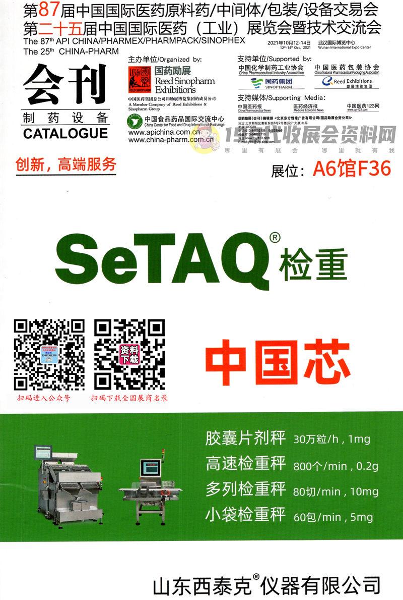 2021武汉第二十五届中国国际医药工业展览会暨技术交流会会刊-展商名录
