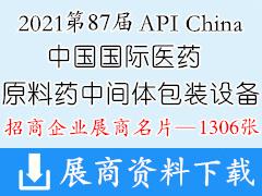 2021武汉第87届API China中国国际医药原料药中间体包装设备交易会展商名片【1306张】