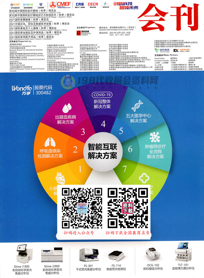 2021深圳第85届CMEF中国国际医疗器械博览会会刊-展商名录