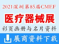 2021深圳第85届CMEF中国国际医疗器械博览会彩页画册与展商名片资料
