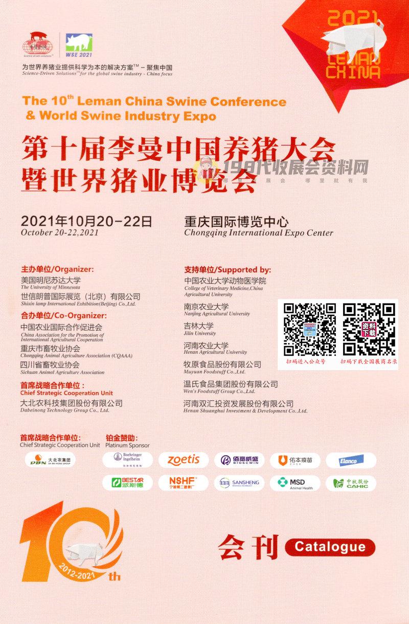 2021重庆第十届李曼中国养猪大会暨2021世界猪业博览会会刊—展商名录