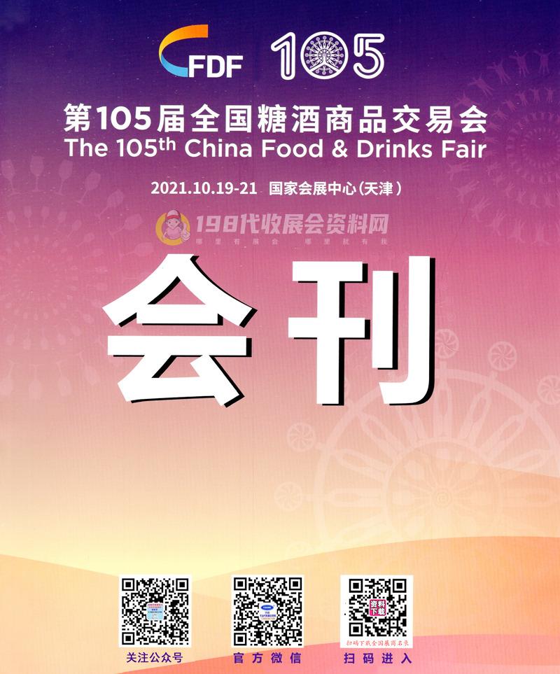 2021天津第105届秋季全国糖酒会会刊-展商名录 食品|加工|包装机械|葡萄酒|饮料|调味品|配料