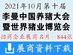2021重庆第十届李曼中国养猪大会暨2021世界猪业博览会展商名片【844张】农业农资畜牧