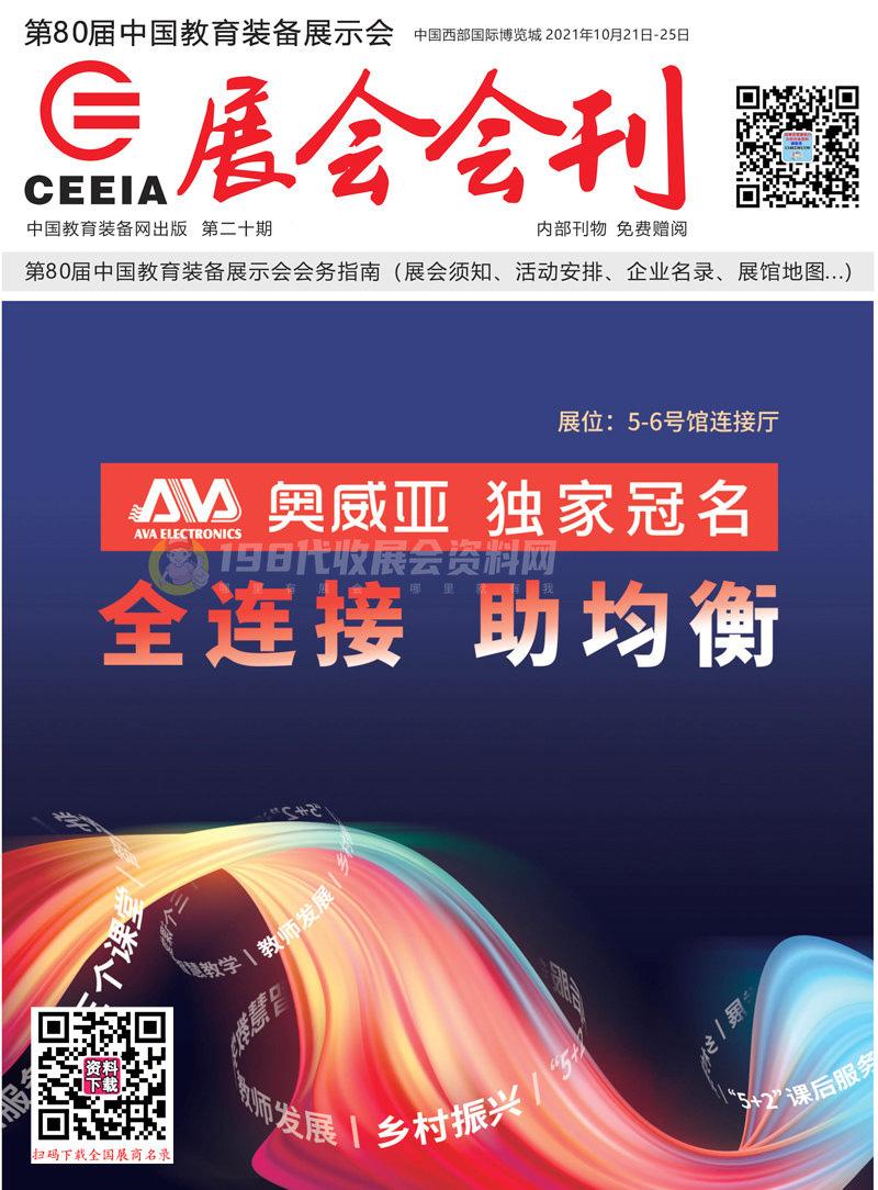 2021成都第80届中国教育装备展示会展商名录-展会会刊