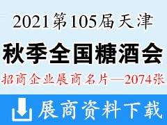 2021第105届天津全国糖酒会展商名片-2074张 食品|加工|包装机械|葡萄酒|饮料|调味品|配料
