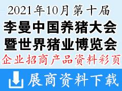2021重庆第十届李曼中国养猪大会暨2021世界猪业博览会企业产品画册目录资料与展商名片 农业农资畜牧
