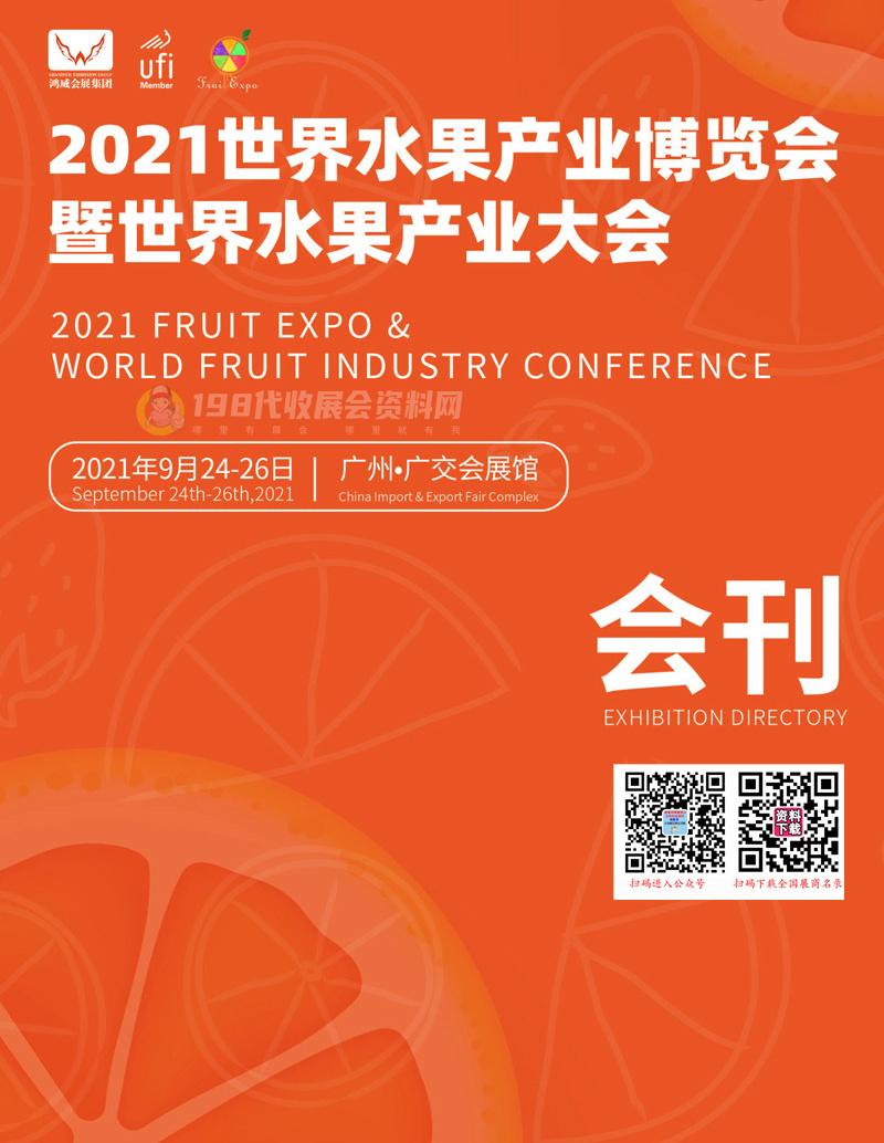 2021广州世界水果产业博览会暨世界水果产业大会会刊-展商名录