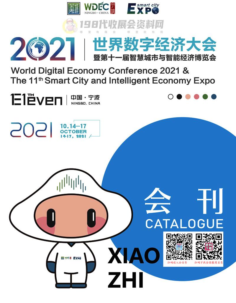 2021宁波世界数字经济大会暨第十一届智慧城市与智能经济博览会会刊-展商名录 宁波智博会
