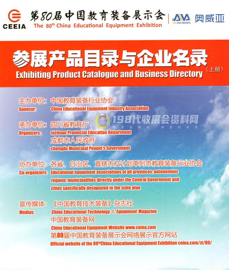 2021成都第80届中国教育装备展示会参展产品目录与企业名录【上下两册】
