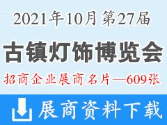 2021广东中山第27届古镇灯饰博览会展商名片【609张】LED灯具灯饰照明